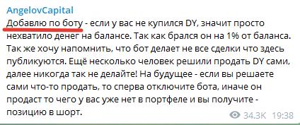 Информация о боте AngelovCapital