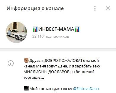 Информация о телеграм-канале Инвест-мама