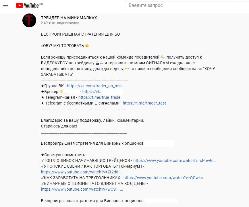 Информация на YouTube