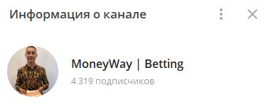 Канал Moneway Betting