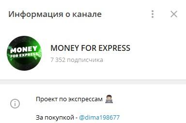 Канал MONEY FOR EXPRESS