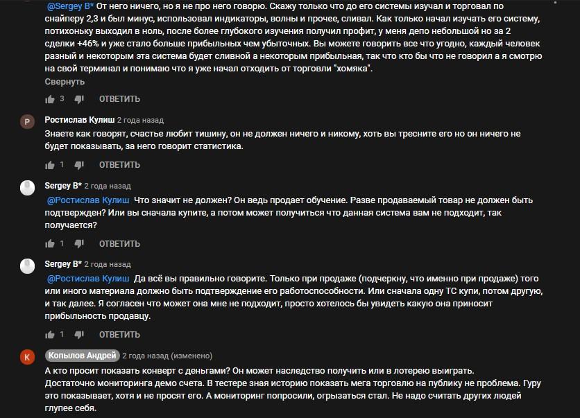 Комментарии пользователей о проекте