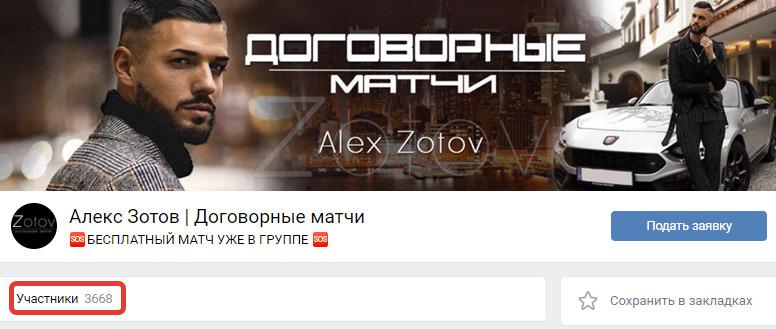 На группу Алекса в ВК подписано 3668 человек