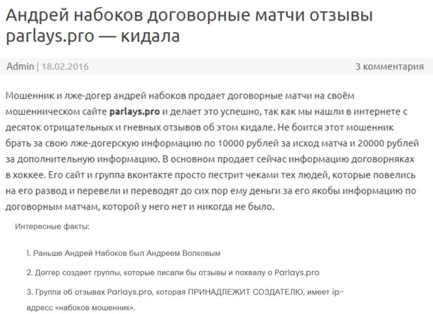 Негативная оценка деятельности Андрея Набокова
