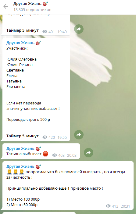 Необходимо пополнить баланс организатора на 200-500 рублей