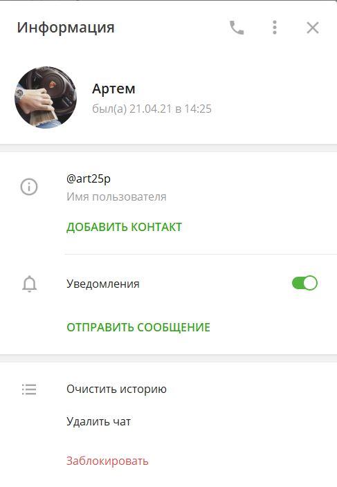 Новый телеграм-канал
