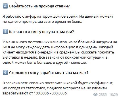 Обещают доход до 300 тысяч рублей