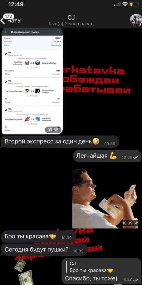 Общение с клиентами ведет через ЛС в Telegram