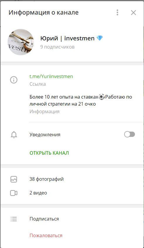 Обзор телеграм-канала