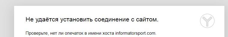 Официальный сайт прекратил работу с пометкой СКАМ
