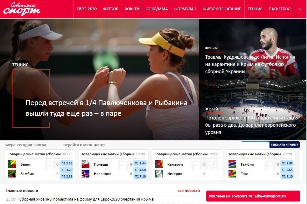Официальный сайт «Советский спорт»