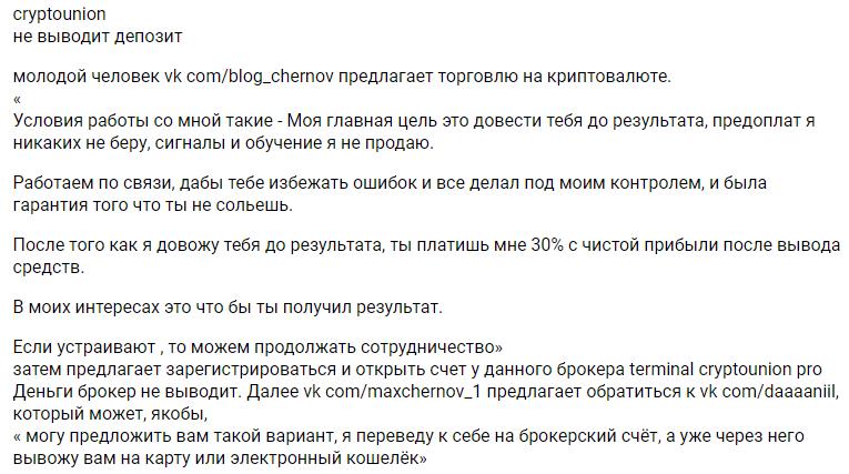 Отзывы о MaxChernov