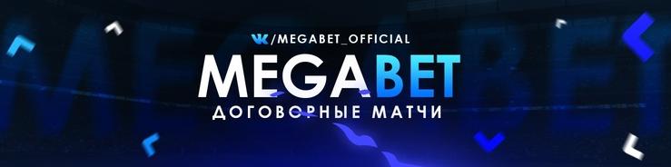 Паблик «МегаБет»