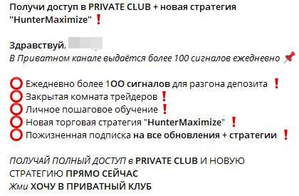 Предложение вступить в «закрытый» клуб