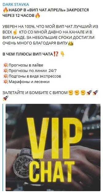 Приглашает в VIP-группу