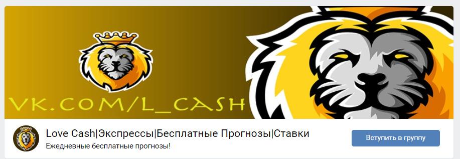 Проект «Love Cash. Экспрессы! Бесплатные Прогнозы! Ставки»