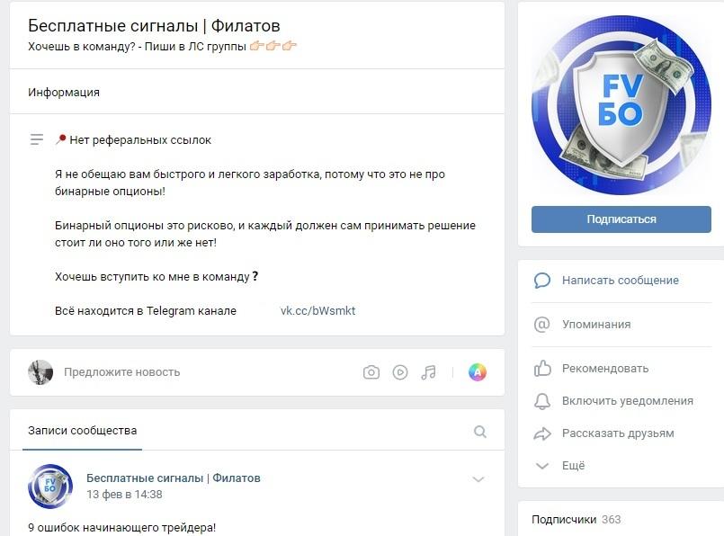 Профиль в «ВКонтакте»