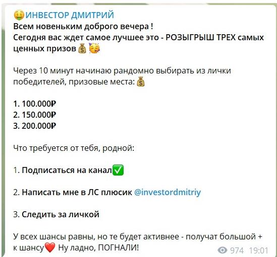 Ранее вел телеграм-канал «Инвестор Дмитрий»