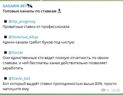 Реклама каналов тг и ботов