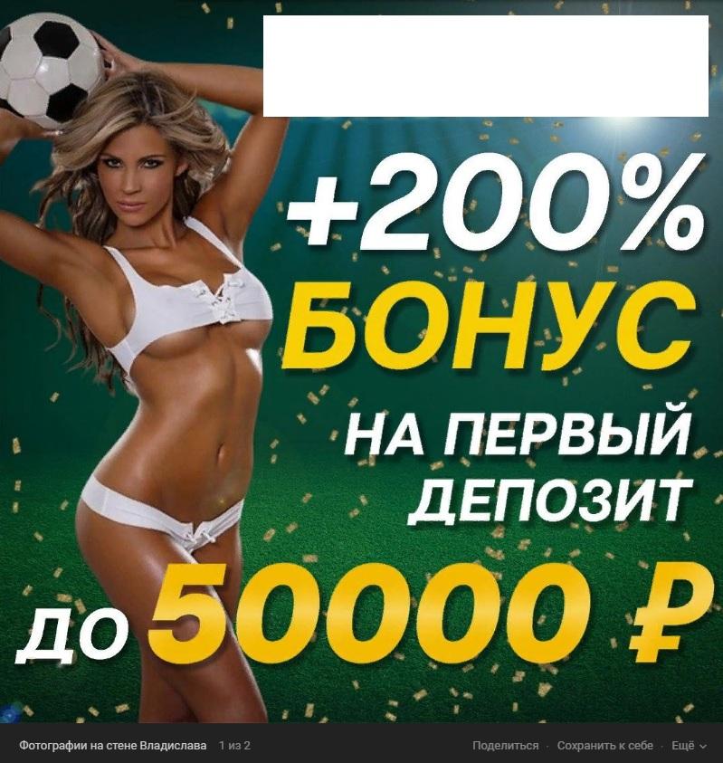Реклама партнерской БК