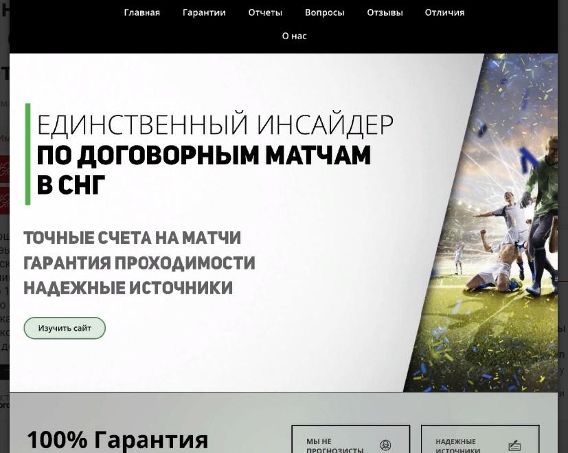 Сайт informatorsport.com