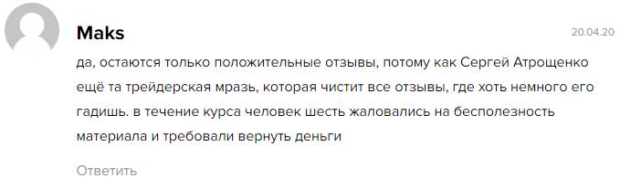 Сергей Атрощенко чистит комментарии