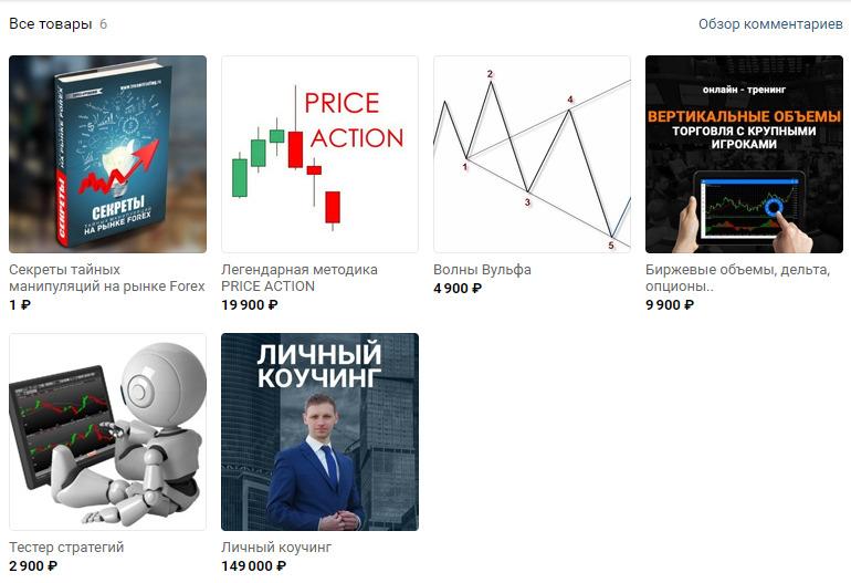 Сергей предлагает 6 видов товаров