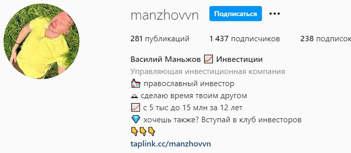 Сообщество в «Инстаграме»
