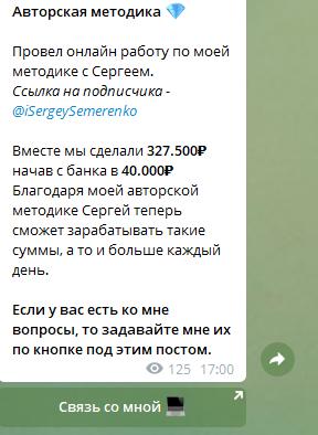 Стоимость услуг каппера
