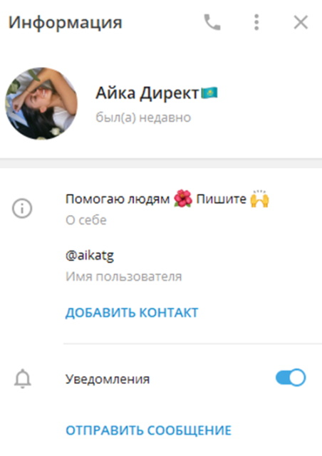 Телеграм-канал администратора