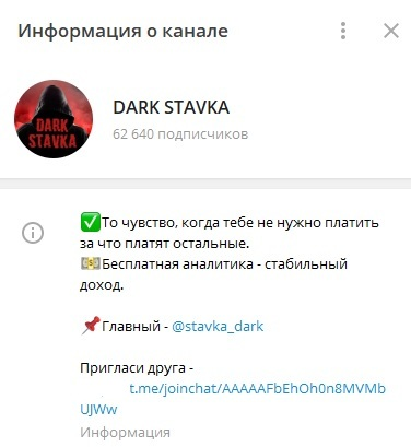 Телеграм-канал «Дарк Ставка»