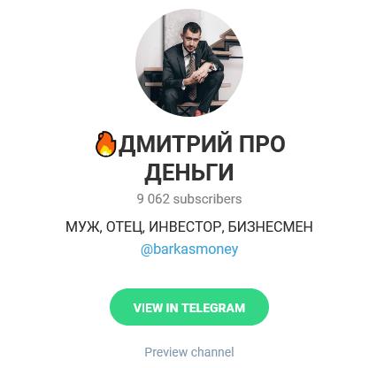 Телеграм-канал «Дмитрий про деньги»