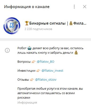 Телеграм-канал Дмитрия Филатова