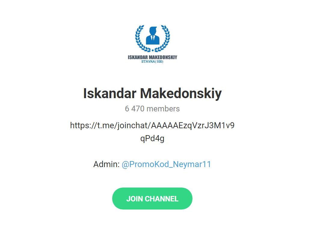 Телеграм-канал «Искандер Македонский»