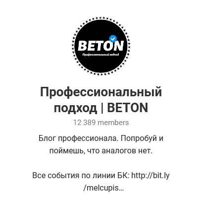 Телеграм-канал «Профессиональный подходBETON»