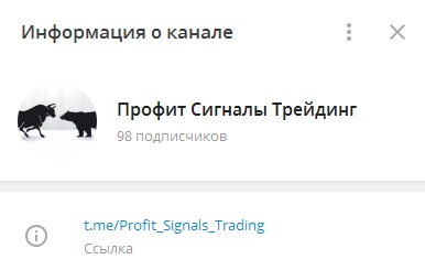 Телеграм-канал «Профит Сигналы Трейдинг»
