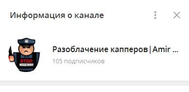 Телеграм-канал «Разоблачение капперовAmir Betov»