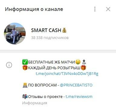 Телеграм-канал SMART CASH