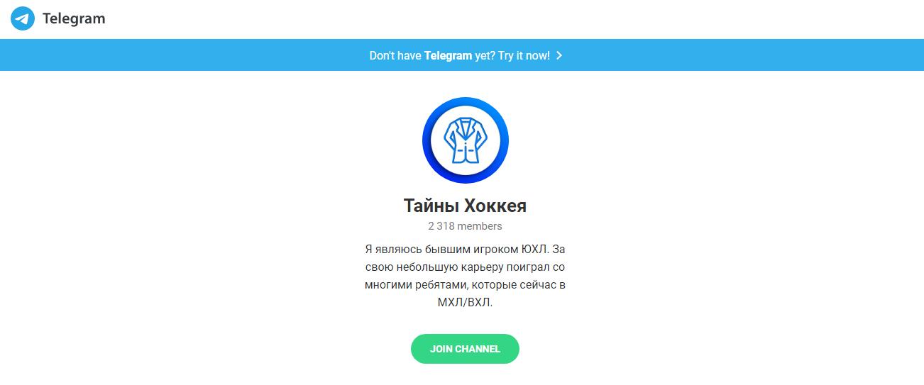 Телеграм-канал «Тайны Хоккея»