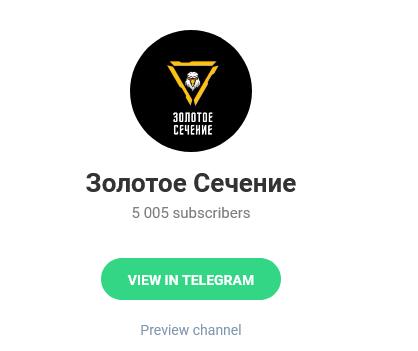 Телеграм-канал Золотое сечение