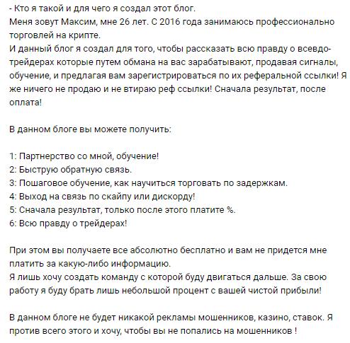 Торговать криптой Макс Чернов начал в 2016 году