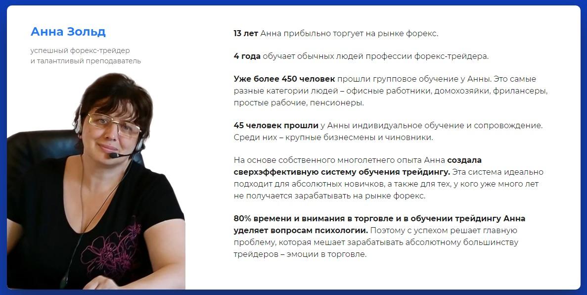 Трейдер Анна Зольд