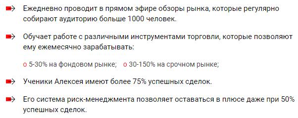 Ученики Алексея якобы успешно закрывать 75% сделок
