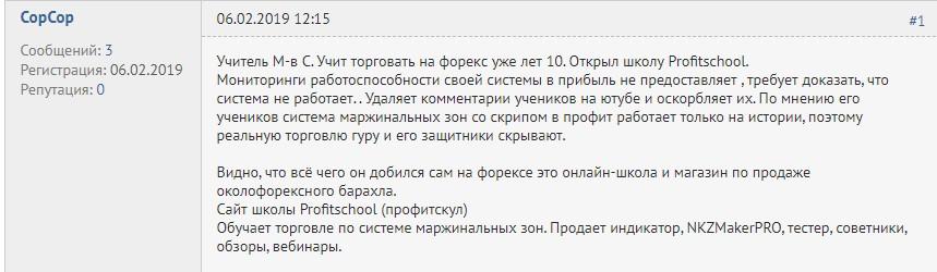 В социальных сетях комментарии о «Профит Скул» исключительно положительные