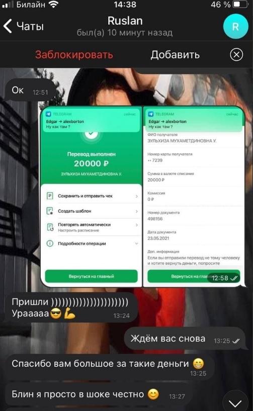 Выкладывают скриншоты денежных переводов