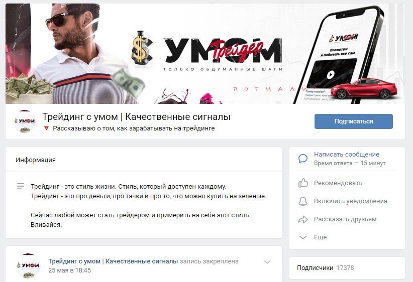 Закрытая группа Олега Злобина