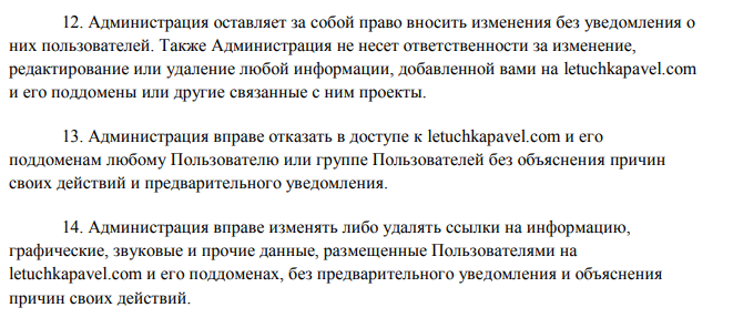 Заявление администрации