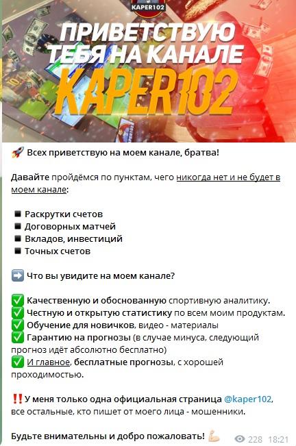 Официальная страница каппера