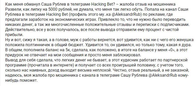 Отзывы в «Телеграме» Саши Рублева