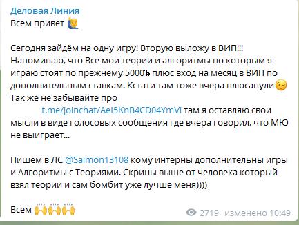 Подписка на 1 месяц стоит 5 тысяч рублей